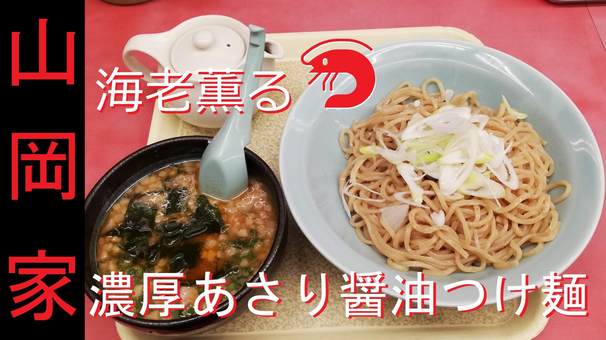 山岡家、海老薫る濃厚あさりつけ麺のアイキャッチ画像