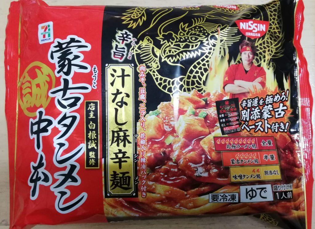 セブンイレブンの冷凍食品「蒙古タンメン中本 辛旨汁なし麻辛麺」のパッケージ(表)