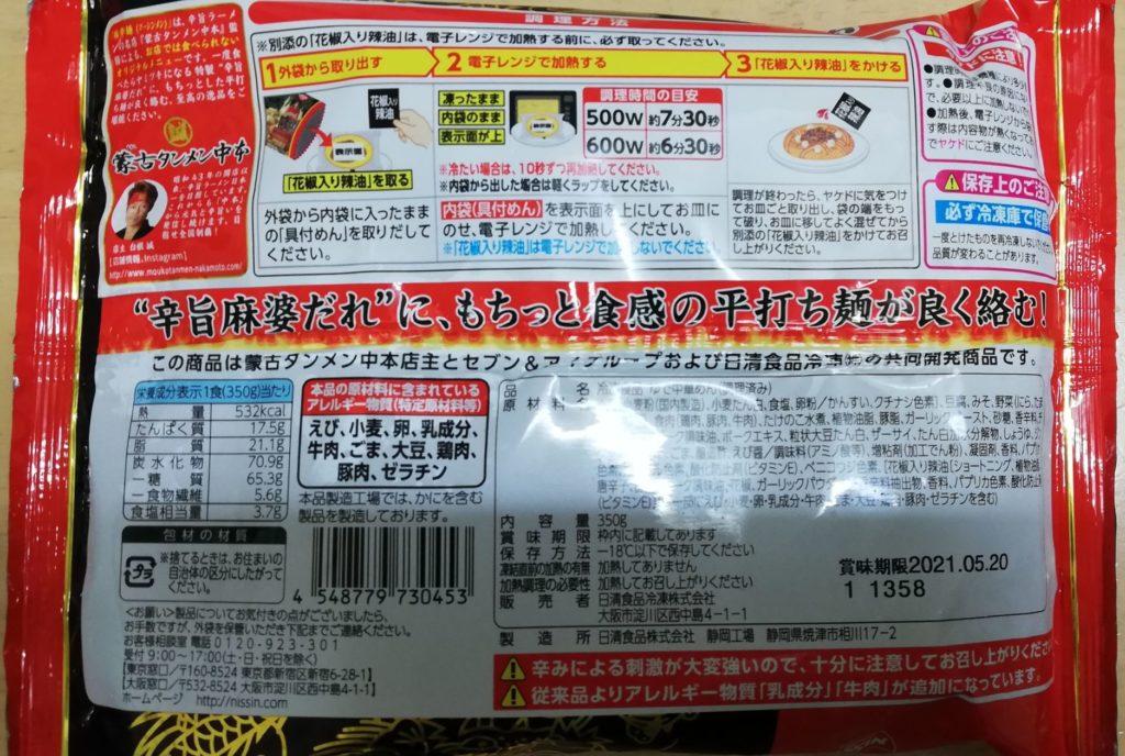セブンイレブンの冷凍食品「蒙古タンメン中本 辛旨汁なし麻辛麺」のパッケージ(裏)