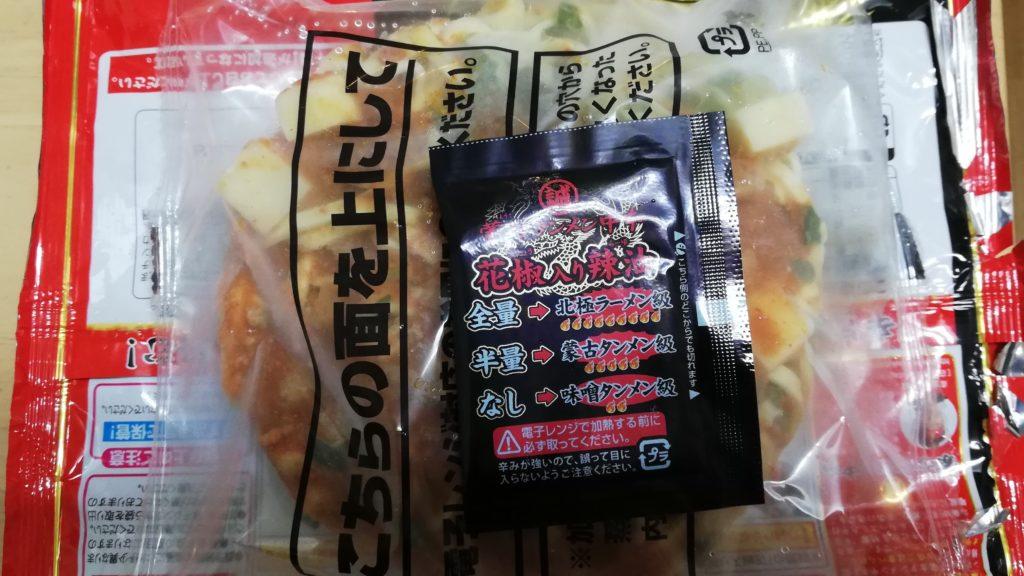 セブンイレブンの冷凍食品「蒙古タンメン中本 辛旨汁なし麻辛麺」の内袋