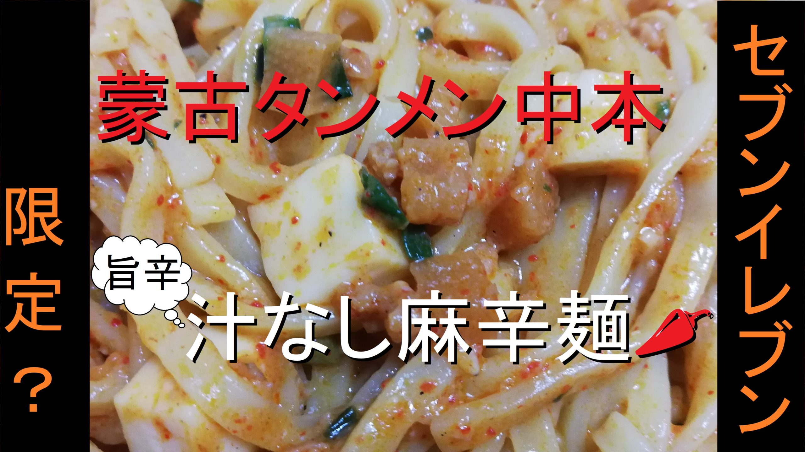 セブンイレブンの冷凍食品「蒙古タンメン中本 辛旨汁なし麻辛麺」のアイキャッチ画像