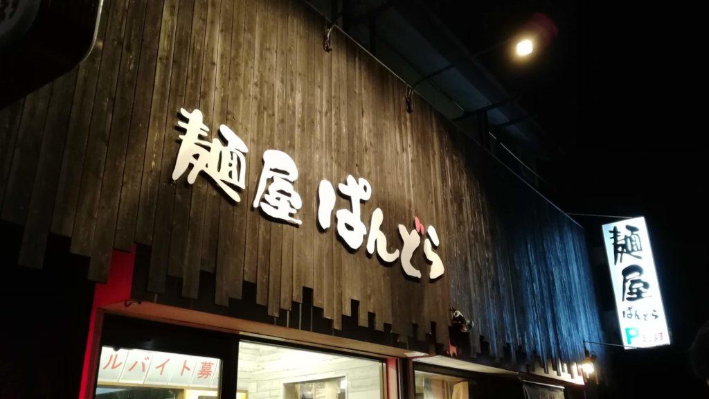 麺屋ぱんどら(佐倉)の外観