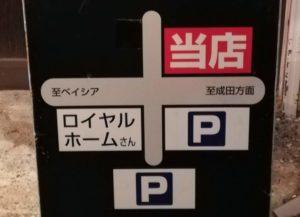 麺屋ぱんどら(佐倉)の駐車場案内
