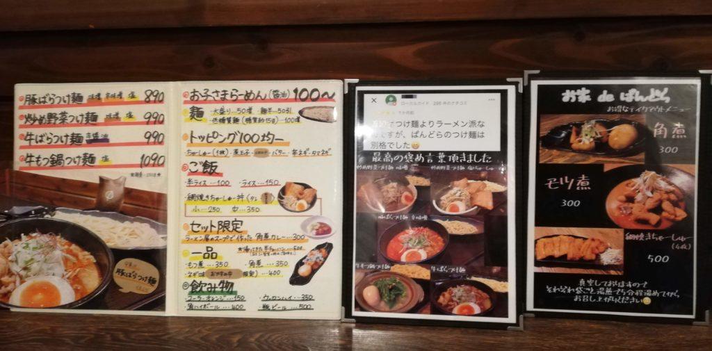 麺屋ぱんどら(佐倉)のメニュー