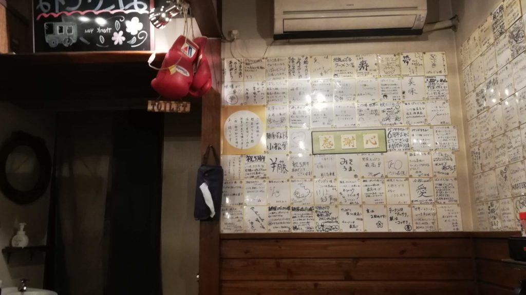 麺屋ぱんどら(佐倉)の店内