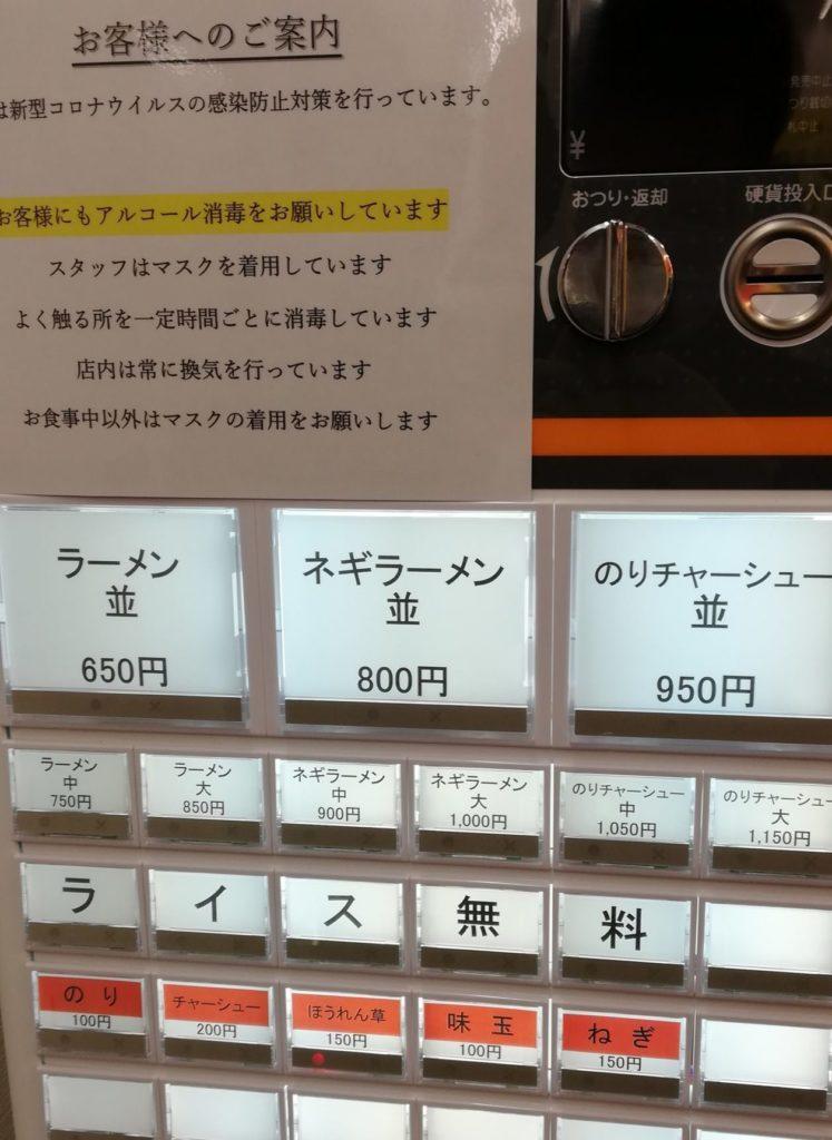 横浜ラーメン相馬家(稲毛区長沼)のメニュー