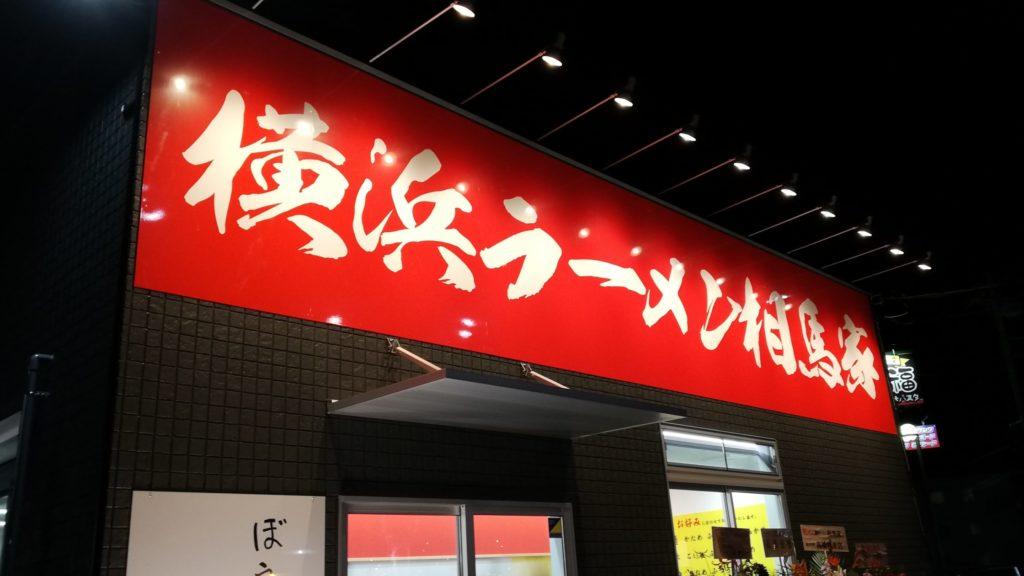 横浜ラーメン相馬家(稲毛区長沼)の外観